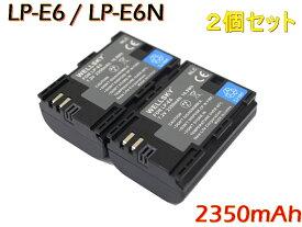 [ あす楽対応 ] [ 2個セット ] [ Canon キヤノン ] LP-E6 / LP-E6N 互換バッテリー [ 純正充電器で充電可能 残量表示可能 純正品と同じよう使用可能 ]イオス EOS 80D 6D Mark II R BG-E6 BG-E7 BG-E9 BG-E11