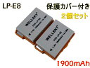 [ あす楽対応 ] [ 2個セット ] [ Canon キヤノン ] LP-E8 互換バッテリー 1900mAh [ 純正充電器で充電可能 残量表示可能 純正品...