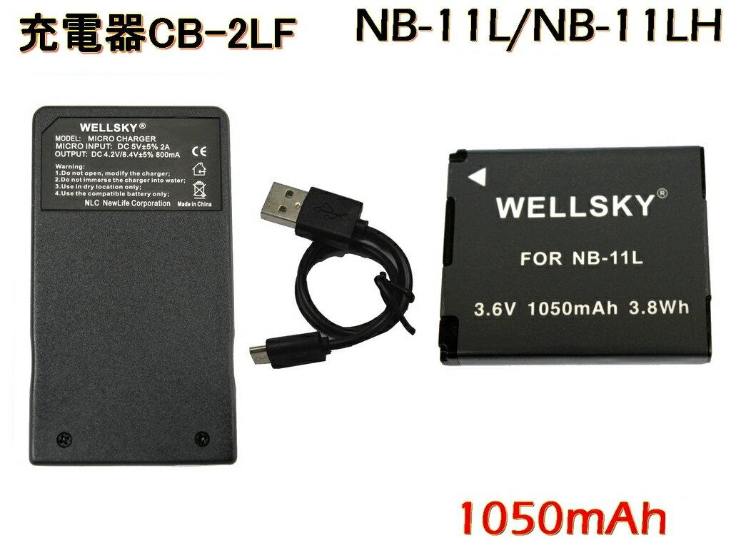 [ あす楽対応 ] [ CANON キヤノン ] NB-11L / NB-11LH 互換バッテリー 1個 & [ 超軽量 USB 急速 互換充電器 バッテリーチャージャー CB-2LF 1個 [ 2点セット ] [ 純正充電器で充電可能 残量表示可能 ] IXY イクシ IXY 650 / IXY 210 / IXY 200 / PowerShot SX430 IS