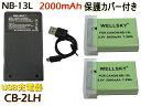 [ あす楽対応 ] [ CANON キヤノン ] NB-13L 互換バッテリー 2000mAh 2個 & [ 超軽量 USB 急速 互換充電器 バッテリーチャー...