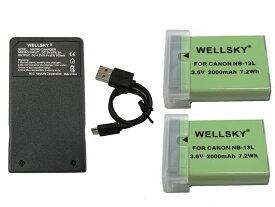 NB-13L 互換バッテリー 2000mAh 2個 & CB-2LH 超軽量 USB 急速 互換充電器 バッテリーチャージャー 1個 [ 3点セット ] [ 純正充電器で充電可能 残量表示可能 ] Canon キヤノン PowerShot G7 X G5 X G9 X G9 X Mark II G7 X Mark II SX620 HS SX720 HS SX730 HS