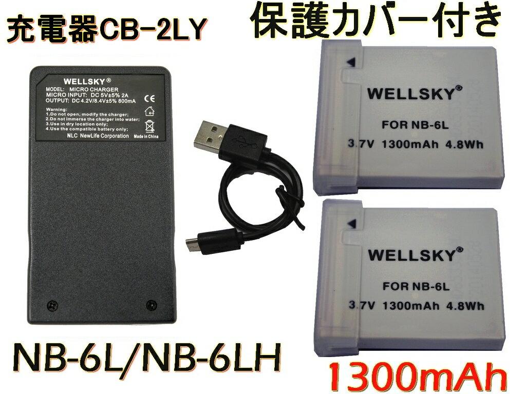 [ あす楽対応 ] [ CANON キヤノン ] NB-6L / NB-6LH 互換バッテリー 2個 & [ 超軽量 USB 急速 互換充電器 バッテリーチャージャー CB-2LY 1個 [ 3点セット ] [ 純正充電器で充電可能 残量表示可能 純正品と同じよう使用可能 ] PowerShot SX510 HS / SX530 HS / SX710 HS