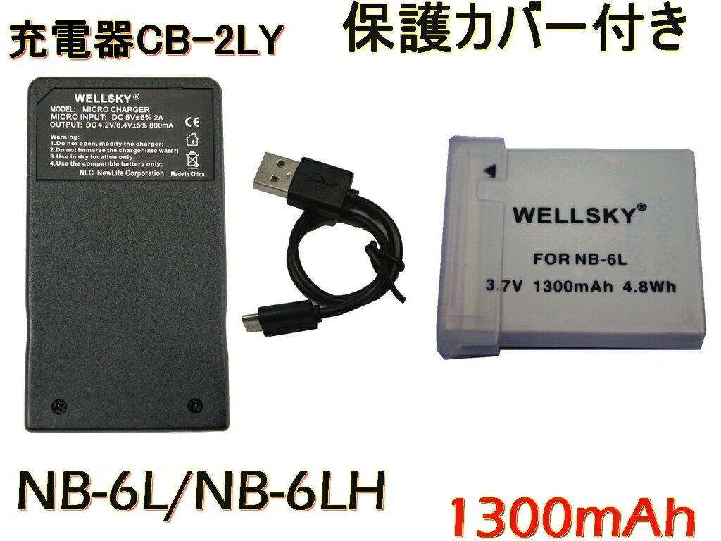 [ あす楽対応 ] [ CANON キヤノン ] NB-6L / NB-6LH 互換バッテリー 1個 & [ 超軽量 USB 急速 互換充電器 バッテリーチャージャー CB-2LY 1個 [ 2点セット ] [ 純正充電器で充電可能 残量表示可能 純正品と同じよう使用可能 ] PowerShot SX510 HS / SX530 HS / SX710 HS
