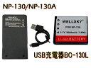 [ あす楽対応 ] [ Casio カシオ ] NP-130 / NP-130A 互換バッテリー 2000mAh 1個 & [ 超軽量 USB 急速 互換充電器...