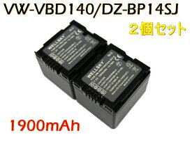 [ あす楽対応 ] [ 2個セット ] Panasonic パナソニック / Hitachi 日立 [ VW-VBD140 DZ-BP14SJ ] 互換バッテリー [ 純正充電器で充電可能 残量表示可能 純正品と同じよう使用可能 ] DZ-BD70 DZ-BD7H DZ-BD9H DZ-HD90 DZ-BD10H DZ-GX3100 DZ-GX3200 DZ-GX3300