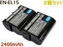 [ あす楽対応 ] [ 2個セット ] NIKON ニコン EN-EL15 / EN-EL15a / EN-EL15b 互換バッテリー [ 純正 充電器 バッテリ…
