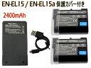 EN-EL15 EN-EL15a EN-EL15b 互換バッテリー 2個 & MH-25 MH-25a [ 超軽量 ] USB 急速 互換充電器 バッテリーチャージ…