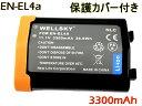 [ あす楽対応 ] Nikon ニコン EN-EL4a / EN-EL4 互換バッテリー [ 純正品と同じよう使用可能 純正充電器で充電可能 残量表示可能 ] D2X / D2Xs / D2H / D