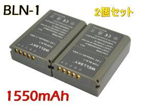 BLN-1 [ 2個セット ] 互換バッテリー 1550mAh [ 純正充電器で充電可能 残量表示可能 純正品と同じよう使用可能 ] OLYMPUS オリンパス OM-D E-M5 / E-P5 / E-M1/ E-M5 Mark II / E-M1X