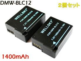 DMW-BLC12 [ 2個セット ] 互換バッテリー 1400mAh [ 純正充電器で充電可能 残量表示可能 純正品と同じよう使用可能 ] Panasonic パナソニック LUMIX ルミックス DMC-G6 DMC-G8 DC-G99 DMC-FZ200 DMC-FZ300 DMC-FZH1 DC-FZ1000M2 DC-FZ1000 II DMC-FZ1000 DMC-GX8