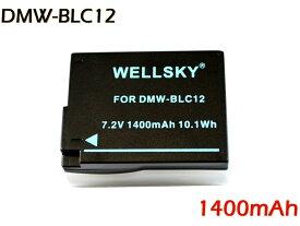 DMW-BLC12 互換バッテリー 1400mAh [ 純正充電器で充電可能 残量表示可能 純正品と同じよう使用可能 ] Panasonic パナソニック LUMIX ルミックス DMC-G6 DMC-G8 DC-G99 DMC-FZ200 DMC-FZ300 DMC-FZH1 DC-FZ1000M2 DC-FZ1000 II DMC-FZ1000 DMC-GX8