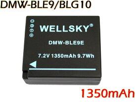 DMW-BLE9 DMW-BLG10 互換バッテリー [ 純正充電器で充電可能 残量表示可能 純正品と同じよう使用可能 ] Panasonic パナソニック LUMIX ルミックス DMC-GF3 / DMC-GF5 / DMC-GF6 / DMC-GX7 / DMC-GX7 Mark II / DMC-TZ85 / DC-TZ90 / DC-TZ95