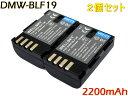[ あす楽対応 ] [ 2個セット ] Panasoni パナソニック DMW-BLF19 互換バッテリー [ 純正 充電器で充電可能 残量表示可能 純正品と同...