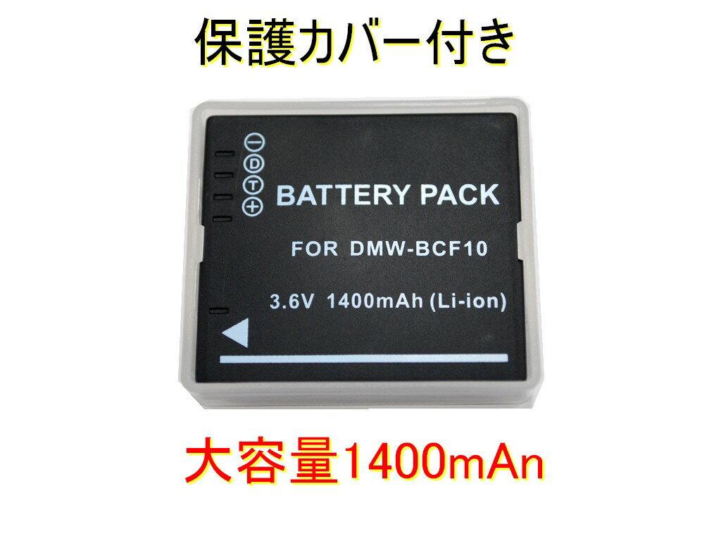 【あす楽対応】Panasonic◆DMW-BCF10◆互換バッテリー◆DMC-FT3/DMC-700/DMC-FX70/DMC-FX66/DMC-FS10/DMC-FT2/DMC-FT4