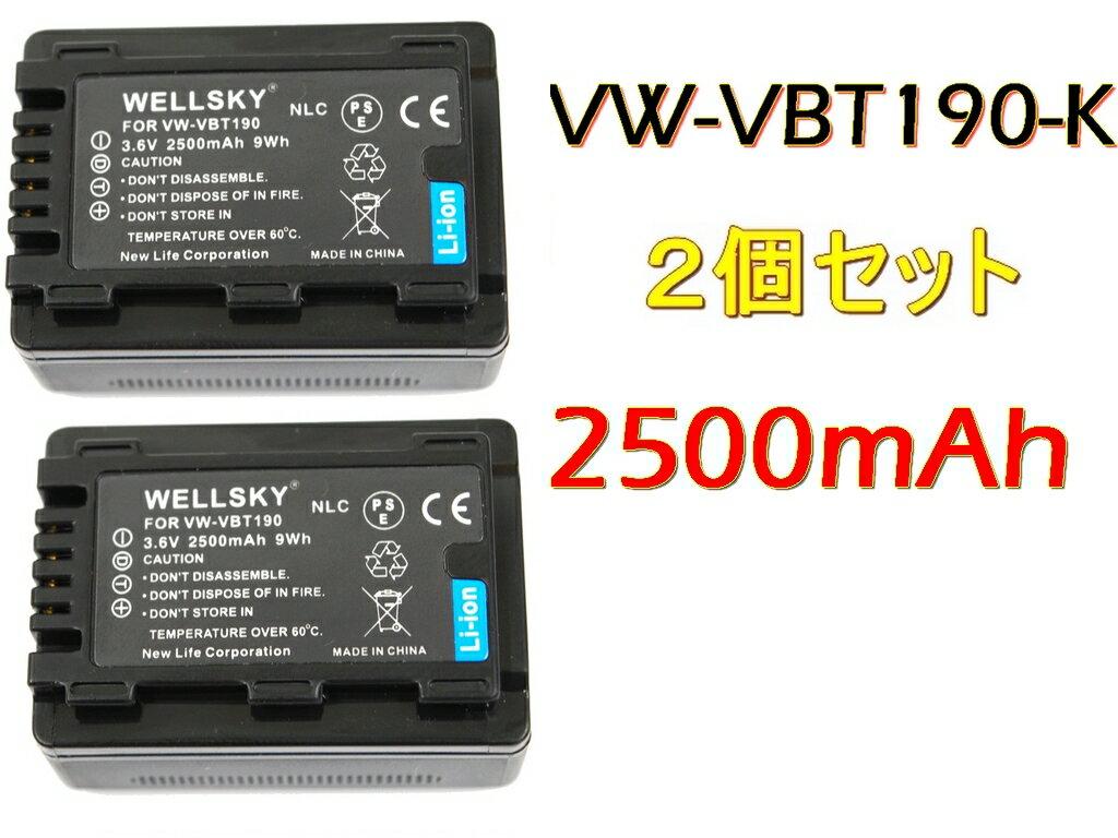 [ あす楽対応 ] [ 2個セット ] Panasonic パナソニック VW-VBT190 / VW-VBT190-K 互換バッテリー [ 純正 充電器 バッテリーチャージャー で充電可能 残量表示可能 純正品と同じよう使用可能 ] HC-VX1M HC-VZX1M HC-WXF1M HC-WZXF1M