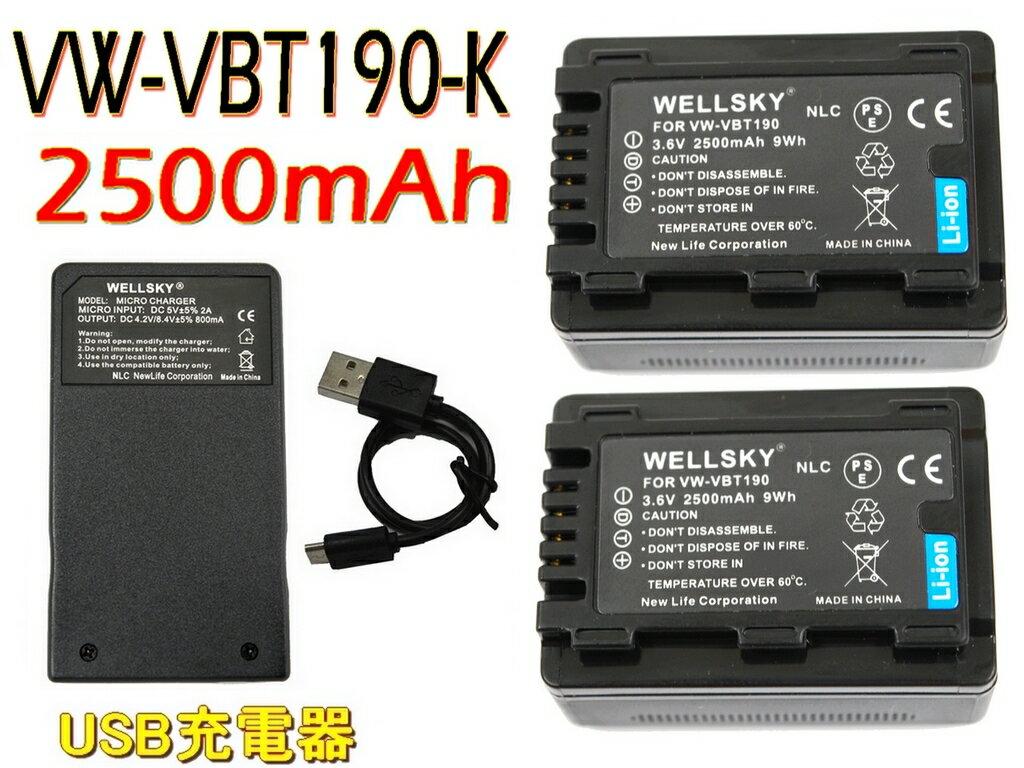 [ あす楽対応 ] Panasonic パナソニック VW-VBT190 / VW-VBT190-K 互換バッテリー 2個 & [ 超軽量 ] USB 急速 互換充電器 バッテリーチャージャー VW-BC10 / VW-BC10-K 1個 [ 3点セット ] [ 純正品と同じよう使用可能 残量表示可能 ] HC-WXF990M HC-WX995M