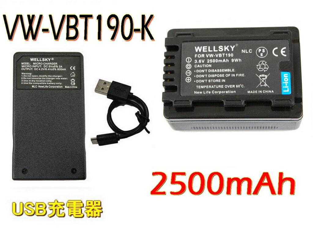 [ あす楽対応 ] Panasonic パナソニック VW-VBT190 / VW-VBT190-K 互換バッテリー 1個 & [ 超軽量 ] USB 急速 互換充電器 バッテリーチャージャー VW-BC10 / VW-BC10-K 1個 [ 2点セット ] [ 純正品と同じよう使用可能 残量表示可能 ] HC-V620M HC-V720M
