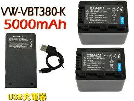 [ あす楽対応 ] Panasonic パナソニック VW-VBT380 / VW-VBT380-K 互換バッテリー 2個 & [ 超軽量 ] USB 急速 互換充電器 バッテリーチャージャー VW-BC10 / VW-BC10-K 1個 [ 3点セット ] [ 純正品と同じよう使用可能 残量表示可能 ] HC-WX995M HC-VX992M