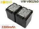 [ あす楽対応 ] [ 2個セット ] Panasonic パナソニック VW-VBG260 / VW-VBG260-K 互換バッテリー [ 純正充電器で充電…