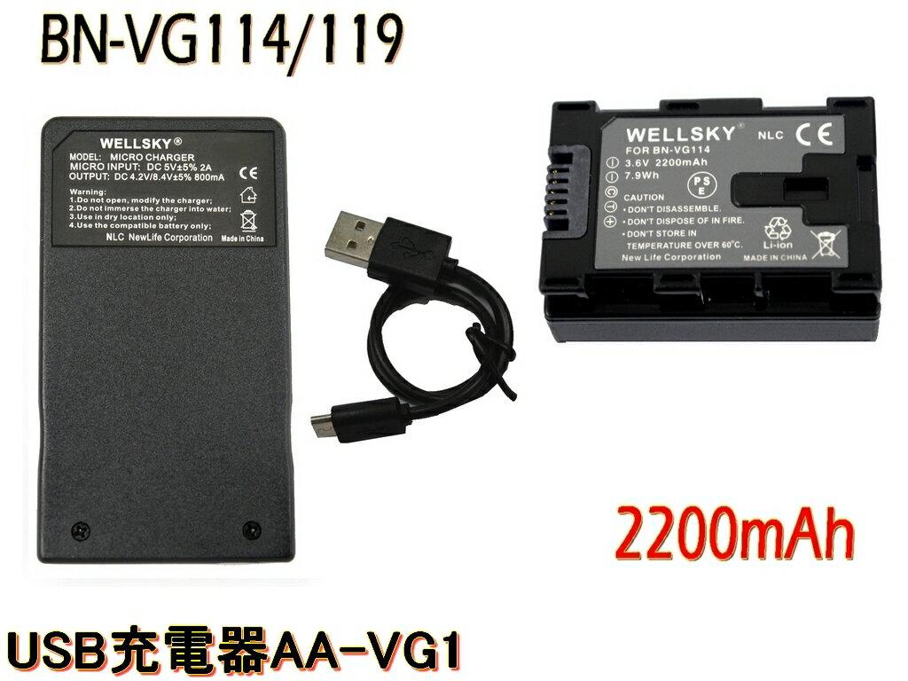 【あす楽対応】[ Jvc Victor ビクター ] BN-VG114 / BN-VG107 / BN-VG108 / BN-VG109 / BN-VG119 互換バッテリー 1個 & 【超軽量】 USB急速互換充電器 AA-VG1 1個●2点セット● 純正品と同じよう使用可能・残量表示可能● GZ-E280 / GZ-E320 / GZ-E325 / GZ-E345