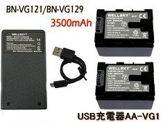 【あす楽対応】●VictorJvcビクター●BN-VG121/BN-VG129互換バッテリー2個&【超軽量】USB急速互換充電器AA-VG11個●3点セット●純正品と同じよう使用可能・残量表示可能●GZ-E280/GZ-E320/GZ-E325/GZ-E345