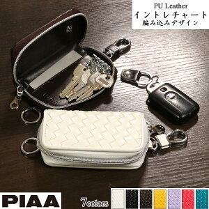 スマートキーケース PIAA 大容量 イントレチャート スマート キー ケース 鍵ケース キーポーチ 編み込み ラウンドファスナー カード 車 メンズ レディース ペア カップル 男性 女性 かわいい