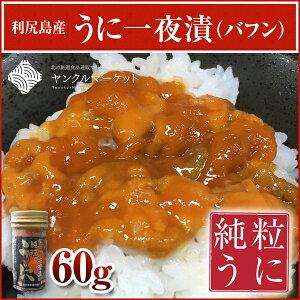 ばふんうに一夜漬け60g(利尻島産)純粒うに 濃厚な磯の香りをご堪能ください 【楽ギフ_のし宛書】