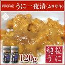 送料無料【利尻島塩うに】うに一夜漬け(60g×2本)(利尻島産)純粒うに 【キタムラサキウニの濃厚な磯の香りをご堪能…