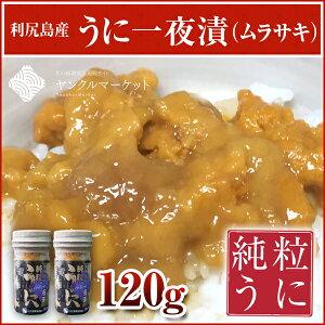 送料無料【利尻島塩うに】うに一夜漬け(60g×2本)(利尻島産)純粒うに 【キタムラサキウニの濃厚な磯の香りをご堪能ください