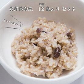 【長寿長命米 12食入】 健康に気を使った 無添加 冷凍 食品 五穀米 玄米 穀物 米 時短 手軽な 簡単 便利 冷凍 ご飯 時短 ごはん 早くて便利 無農薬 冷凍 デリ