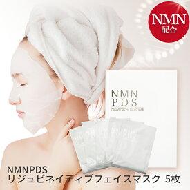 【NMNPDS リジュビネイティブ フェイスマスク 5枚入】 NMN 配合 エイジングケア シートマスク nmn ニコチンアミドモノヌクレオチド nmn 化粧品 nmn 年齢肌に最適 シミ 改善 たるみ 乾燥 対策 保湿