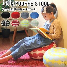 【在庫有り】Jelly POUFFE STOOLジェリープフスツール エクササイズ バランスボール スツール 椅子 ダイエット ミニ おうち時間 便利 リラックス トレーニング インテリア テーブル 持ち運び ヨガSPICE スパイス