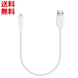Apple認証品 Anker PowerLine II ライトニング USB ショートケーブル [ 0.3m ] 30cm Apple MFi認証取得 超高耐久 iPhone/iPad/iPod各種対応 最新機種対応