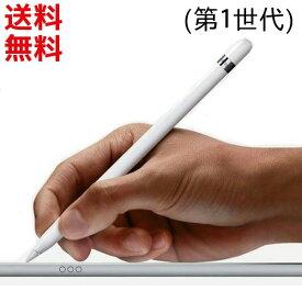 新品 Apple純正 Apple Pencil アップルペンシル 第1世代 [MK0C2J/A] iPad Pro対応 アップル正規品