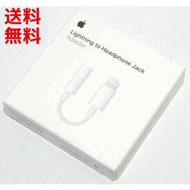 【Apple純正 MMX62J/A】 ライトニング イヤホン変換アダプタ ドングル ステレオ ヘッドフォンジャック 変換アダプタ Lightning 3.5mm MMX62JA