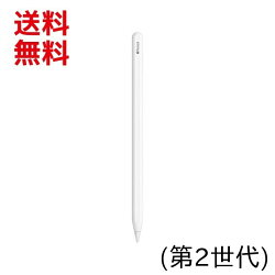 Apple正規品アップルペンシル2ApplePencil2iPadPro対応第2世代アップル純正MU8F2J/A