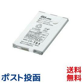 au 純正電池パック [CAI11UAA] NECカシオ G'zOne IS11CA用 [新品 エーユー 交換バッテリー] [ポスト投函]