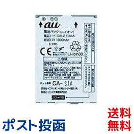 au 純正電池パック [CAL21UAA] NECカシオ G´zOne TYPE-L CAL21用 [新品 エーユー 交換バッテリー] [ポスト投函]