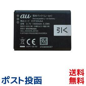 au 純正電池パック [KYF33UAA] 京セラ TORQUE X01用 [新品 エーユー 交換バッテリー] [ポスト投函] ■