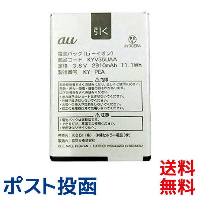 【純正電池パック KYV35UAA】京セラ TORQUE G02 用[新品][au/エーユー]【交換用バッテリー】【ポスト投函】