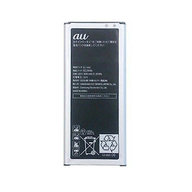 【純正電池パック SCL24UAA】サムスン GALAXY Note Edge SCL24用[新品][au/エーユー]【交換用バッテリー】【ポスト投函】