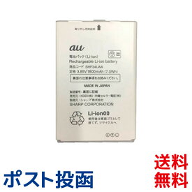 au 純正電池パック [SHF34UAA] シャープ AQUOS K SHF34用 [新品 エーユー 交換バッテリー] [ポスト投函]