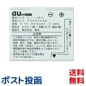 au 純正電池パック [TS003UAA] 東芝 T003用 [新品 エーユー 交換バッテリー] [ポスト投函] ■