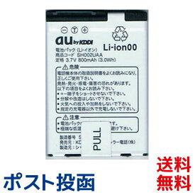 au 純正電池パック [TSI12UAA] 富士通東芝 IS12T ARROWS Z ISW11F用 [新品 エーユー 交換バッテリー] [ポスト投函]