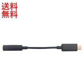 au 純正 ソニーモバイル USB Type-C 3.5φ変換ケーブル01 (TVアンテナ機能付) [03SOHSA] [新品 エーユー Xperia] [ポスト投函]