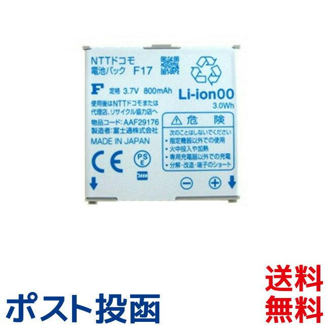 ドコモ純正 らくらくホン 新品 電池パック (F17) AAF29176