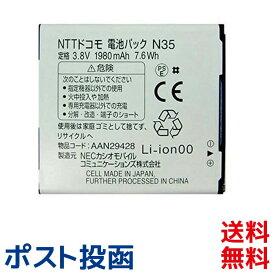 【純正電池パック N35】NECカシオ Disney Mobile on docomo N-03E用[新品][docomo/ドコモ][AAN29428]【交換用バッテリー】【ポスト投函】