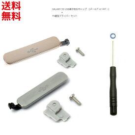 ギャラクシーS5 (SC-04F) au SCL23用充電キャップ GALAXY S5 USB端子防水キャップ ねじ T5星型ドライバー セット 全2色
