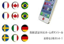 指紋認証対応ホームボタンシール (iphone8 / iphone7対応) 国旗バージョン (iFinger)