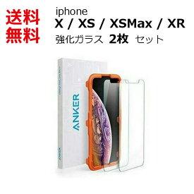 iPhone X XS XSMax XR ガラスフィルム 2枚セット Anker (3D Touch対応 / 硬度9H / 飛散防止) 高品質